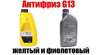 Антифриз G13. Желтый и фиолетовый. Просто о сложном