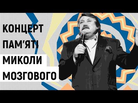 Суспільне Буковина: Вечір пам'яті Миколи Мозгового | Концерт