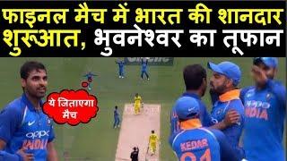 Ind Vs Aus 3rd Odi :फाइनल मैच में चला Bhuvi का तूफान, धड़ा-धड़ गिरे विकेट | Headlines Sports