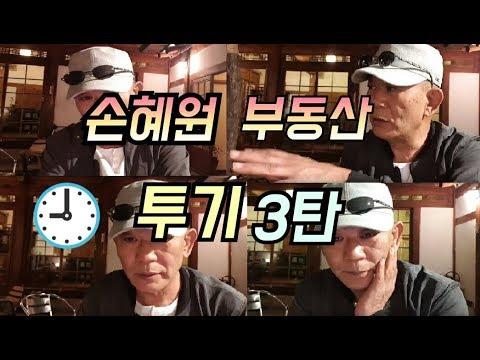 [190417저녁생방]손혜원부동산투기 3탄###2019. 04 .17