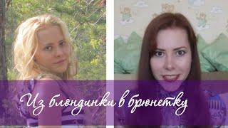 Как выбрать идеальный цвет волос? Из блондинки в брюнетку(, 2016-05-28T07:27:48.000Z)