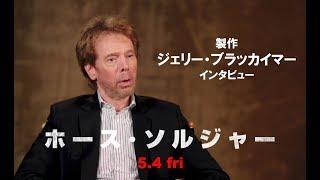 5/4(金・祝)公開『ホース・ソルジャー』ジェリー・ブラッカイマー インタビュー映像