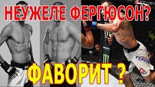 Нурмагомедов vs Фергюсон - Известно имя фаворита!!!
