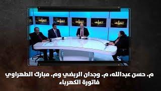م. حسن عبدالله، م. وجدان الربضي وم. مبارك الطهراوي - فاتورة الكهرباء - نبض البلد
