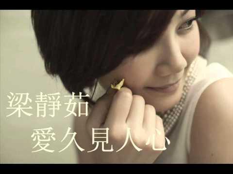 梁靜茹 - 愛久見人心 完整CD版 - YouTube