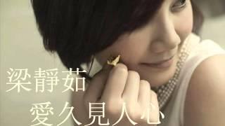 梁靜茹 - 愛久見人心 完整CD版