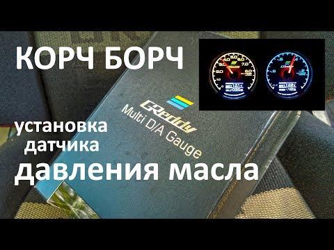 Давление масла и датчик давления масла - установка на любой автомобиль
