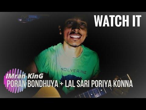 poran-bondhua-+-lal-saree-poriya-konna- -(cover-song-)-imran-new-song-2019