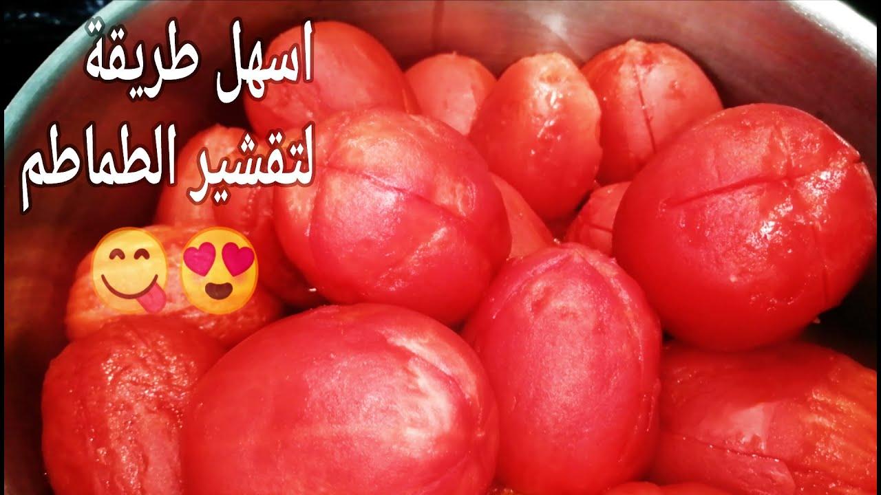 ضاع عمرنا واحنا نقشر الطماطم غلط | أسهل و أفضل طريقة لتقشير الطماطم