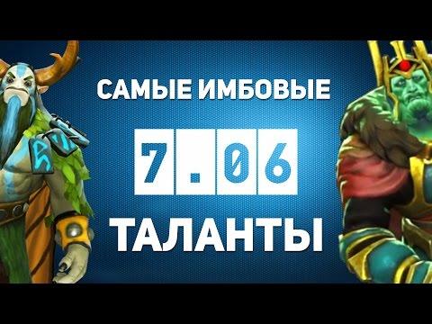 видео: cамые ИМБОВЫЕ Таланты Доты 7.06