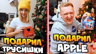 Подарил моей девушке трусишки и Apple Новогодние Подарки на Старый Новый Год
