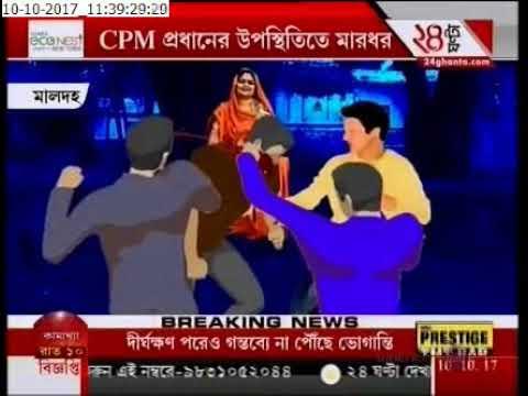 Complain against CPM leader to beat a man at Ratua@Burdwan