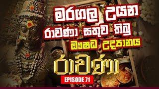 RAVANA | Episode 71 | රාවණා | 07 – 11 – 2019 | SIYATHA TV Thumbnail