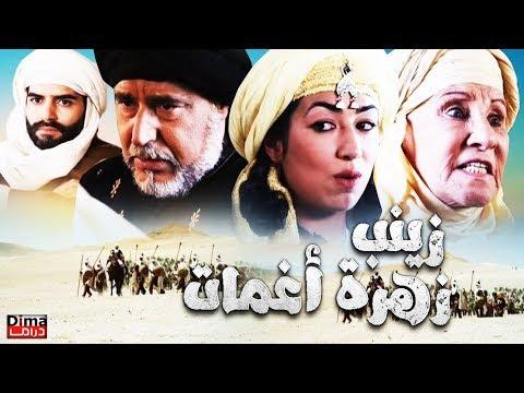 فيلم زينب زهرة أغمات - Film Zineb,La.Rose.D'Aghmat