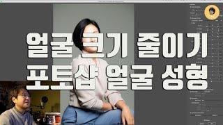 포토샵으로 얼굴 줄이기 /얼굴 보정법/ 포토샵으로 얼굴…