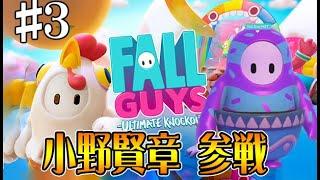 【Fall Guys】#3 フォールガイズに愛された男 小野賢章の実力