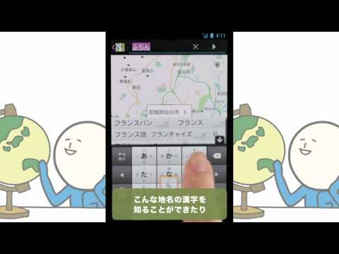 Google 日本語入力 for Android