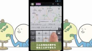 Google 日本語入力 for Android thumbnail