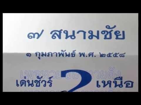 เลขเด็ดงวดนี้ หวยซอง ๗ สนามชัย 1/02/58