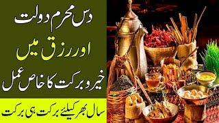 10 Muharram Ashura Ke Din Dolat Aur Rizq Main Barkat Ka Khas Amal-Dolat Mand Hone Ka Amal