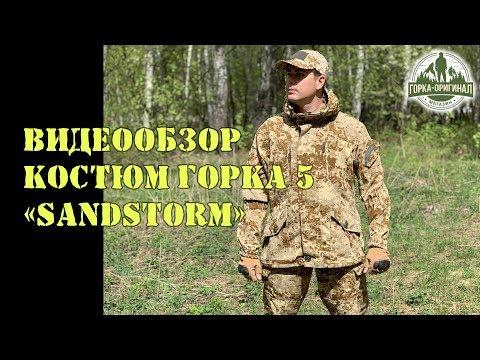 """КОСТЮМ ГОРКА 5 """"Sandstorm"""" от ПИЛИГРИМ"""