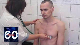 145 дней без еды: Сенцов прекратил голодовку. 60 минут от 05.10.18