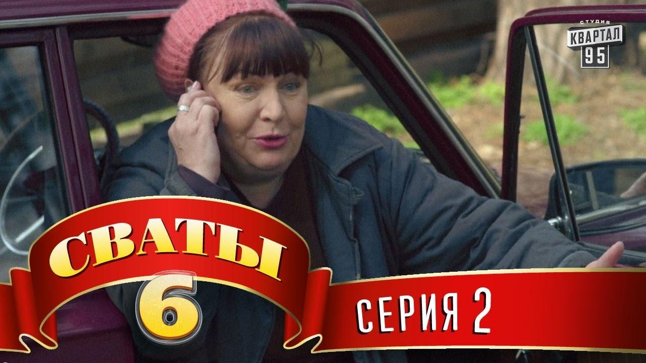 Сваты 6 6й сезон 2я серия