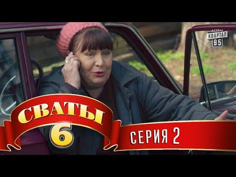 Сваты 6 (6-й сезон, 2-я серия)