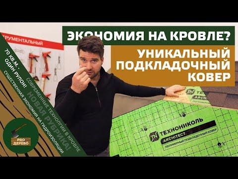 Новый подкладочный ковер ТЕХНОНИКОЛЬ: два рулона по 5 кило и кровля закрыта! Уникальная технология.