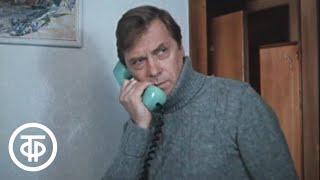 Частное лицо. Серия 1 (1980)