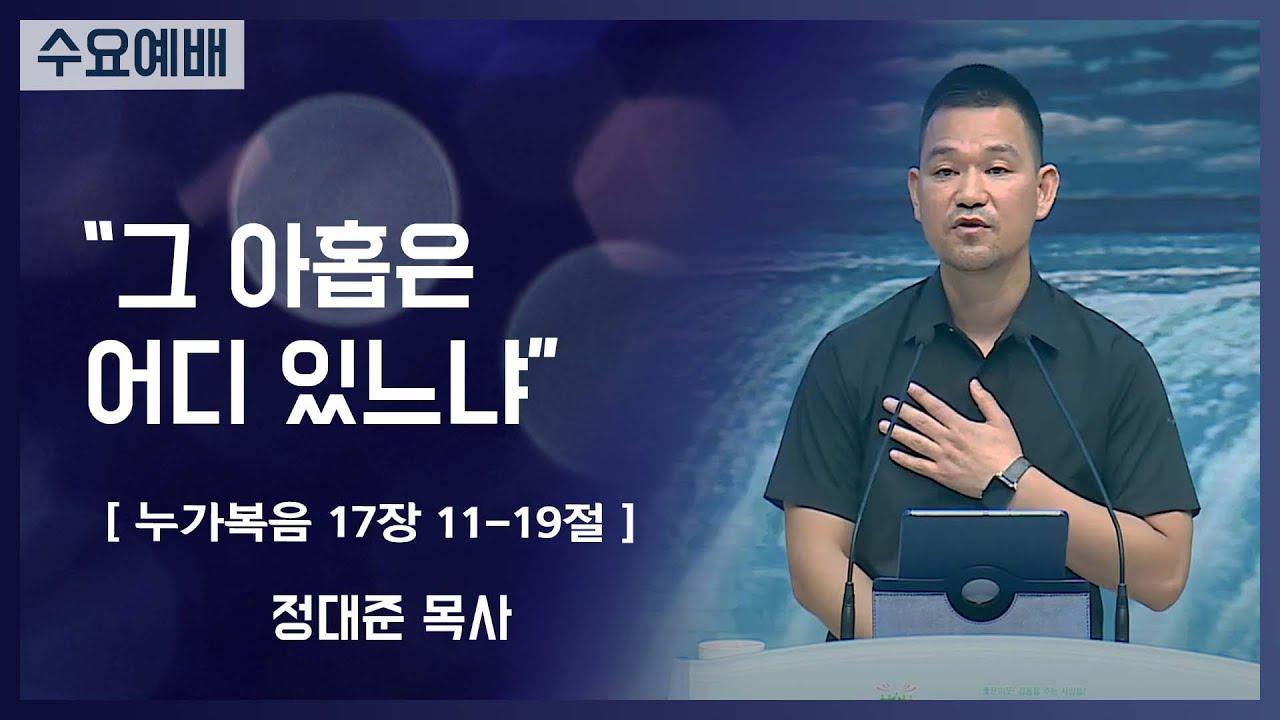 """[2021-10-06] 수요예배 정대준목사: """"그 아홉은 어디 있느냐"""" (눅17장11절~19절"""
