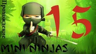 [Прохождение] Mini Ninjas. Глава 15