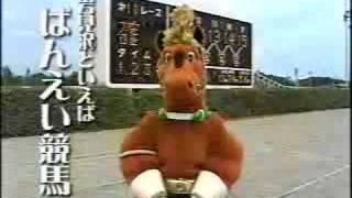ばんえい競馬 岩見沢CM