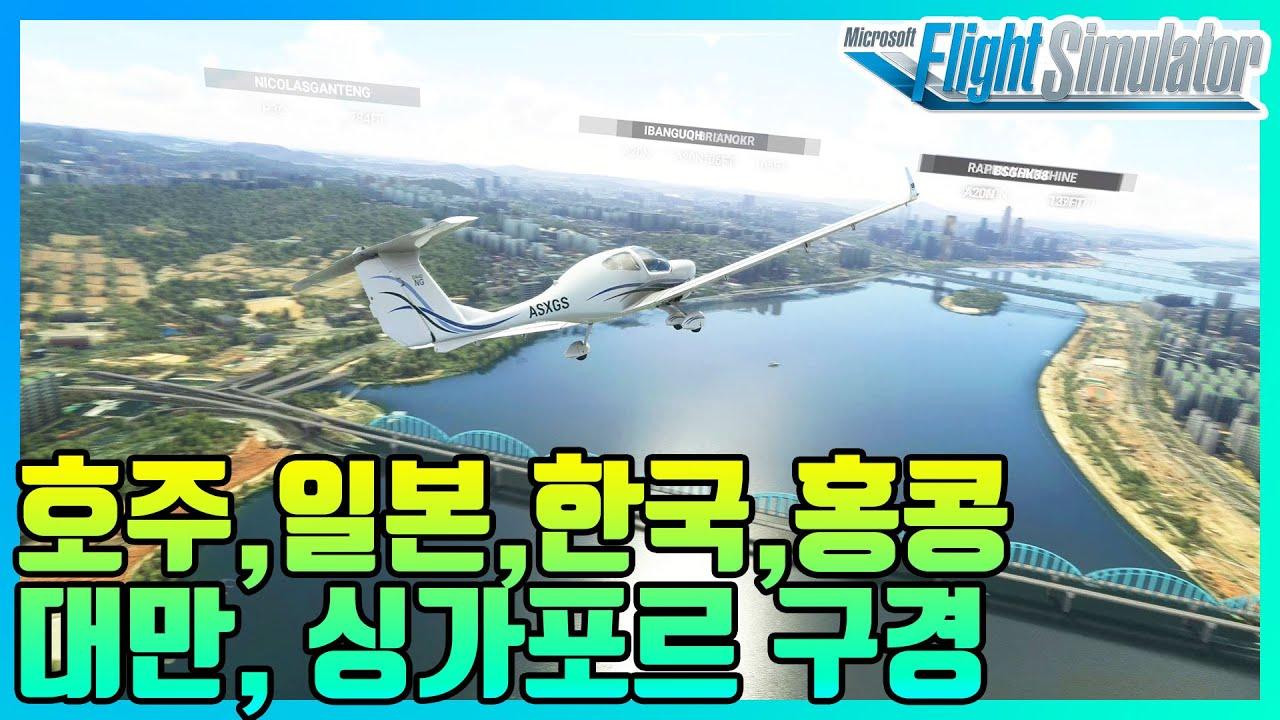 시드니, 서울, 도쿄, 홍콩 대만, 싱가포르 구경 | 플라이트 시뮬레이터 2020