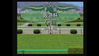 【競馬予想】第62回 阪急杯(ダビつく5) thumbnail