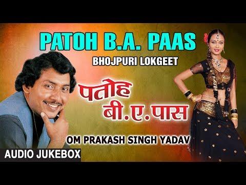 PATOH B.A. PAAS | BHOJPURI LOKGEET AUDIO SONGS JUKEBOX | SINGER - OM PRAKASH SINGH YADAV