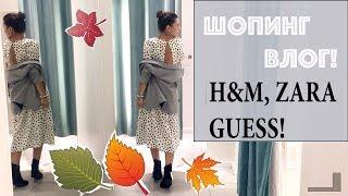 ШОПИНГ ВЛОГ В БУДАПЕШТЕ  H&M, Zara, Guess.|| Покупки осень 2017