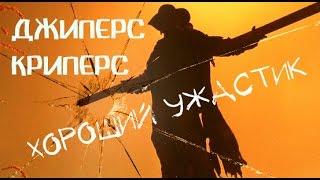 ДЖИПЕРС КРИПЕРС 2001 | ХОРОШИЙ УЖАСТИК | ВСЕМ СМОТРЕТЬ?