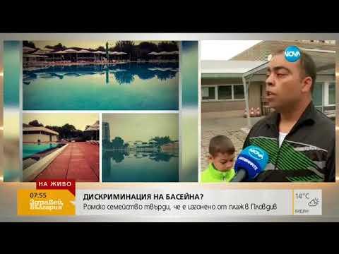 Защо изгониха ромско семейство от басейн в Пловдив