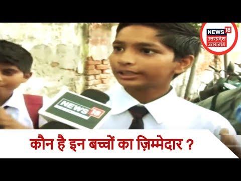 Kushinagar School Bus Accident | कौन हैं इन बच्चों का ज़िम्मेदार, CM अंकल से सुरक्षा की गुहार !