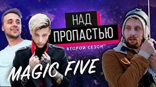 ПОДВЕСИЛ ФОКУСНИКОВ НАД ПРОПАСТЬЮ    Magic Five