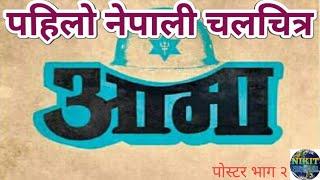 Old nepali movie poster part - 2 // नेपाली फिल्म का पुराना पोस्टर हरु