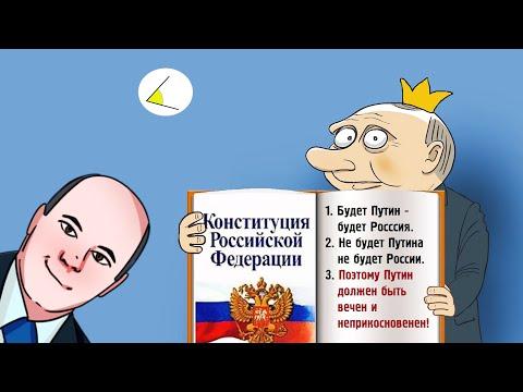 192 депутата выступили против Путина. Артемий Лебедев облажался. Опрос россиян