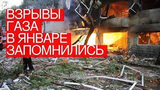 Взрывы газа вянваре запомнились россиянам больше встречи Нового года