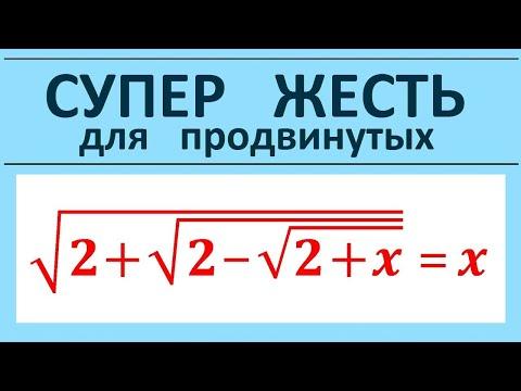 Супер ЖЕСТЬ для продвинутых: Sqrt(2+sqrt(2-sqrt(2+x)))=x