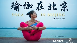 瑜伽在北京 YOGA IN BEIJING ❤ by Wari Om