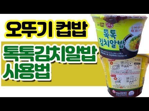 오뚜기 컵밥 톡톡김치알밥
