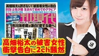 高畑裕太の被害女性の現在ww週刊現代での衝撃告白に2ch騒然www 3時...