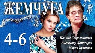 Жемчуга 4,5,6 серия - Русские сериалы 2016 - Краткое содержание