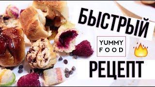 БЫСТРЫЕ РЕЦЕПТЫ ♡ СЛАДКИЕ МИНИ-БУЛОЧКИ // YUMMY FOOD